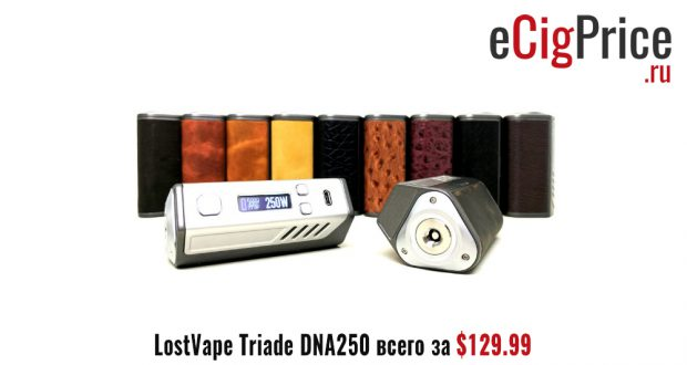 LostVape Triade DNA250 всего за $129.99
