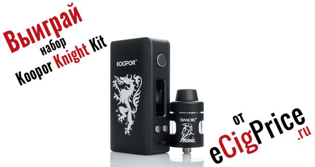 Розыгрыш Koopor Knight Kit