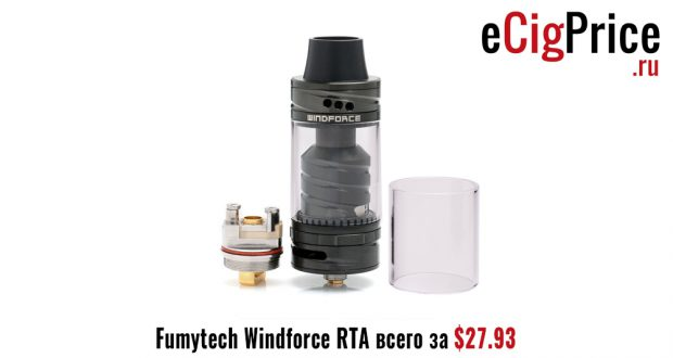 Fumytech Windforce RTA всего за $27.93